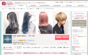 天文館美容室マーズ(Hair salon Mars)